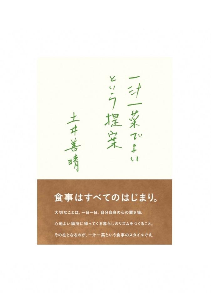 家族のためを想う気持ちが負担に感じた時に読んでほしい料理本